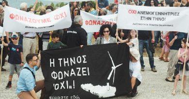 ΜΕΤΑ: Αλληλεγγύη στους Τηνιακούς που σύρονται σε δίκη την 1η Μάρτη για τον αγώνα τους κατά των ανεμογεννητριών