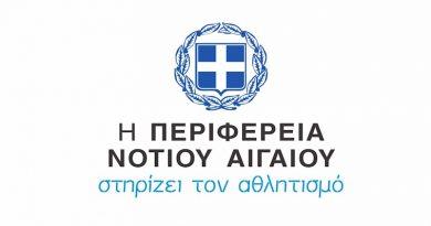 """Πρόσκληση σε συνεδρίαση της κοινής επιτροπής παρακολούθησης έργου  """"Επισκευή Γηπέδου Ποδοσφαίρου Μάρπησσας Πάρου"""""""
