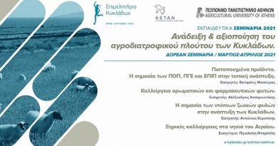 Δωρεάν σεμινάρια του Επιμελητηρίου Κυκλάδων με το Γεωπονικό Πανεπιστήμιο Αθηνών.