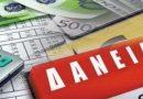 Νέα ρύθμιση για δάνεια και χρέη νοικοκυριών και επιχειρήσεων