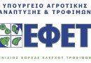 ΕΦΕΤ: Άμεση ανάκληση σεφταλιών από τα ράφια των σούπερ μάρκετ